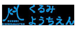 岐阜県岐阜市のくるみ幼稚園
